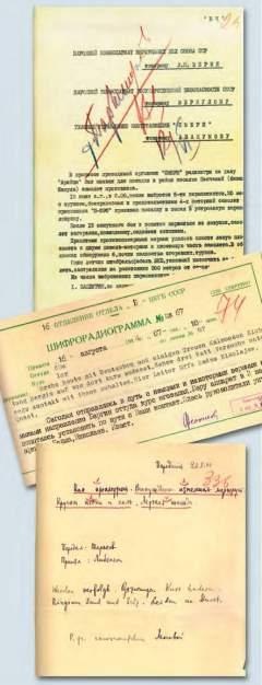 Докладная записка о захвате вражеского самолета и тексты радиограмм в процессе радиоигры «Арийцы» Июнь 1944 г
