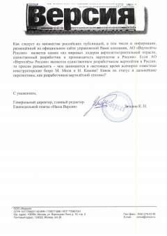 Запрос «Версии» на имя гендиректора холдинга Андрея Богинского, ответ не получен