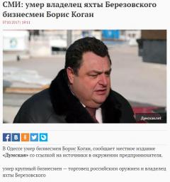Борис Семенович Коган в октябре 2017 года скоропостижно скончался.