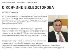 Вадим Юрьевич Востоков скоропостижно скончался на 55ом году жизни.