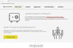 Скриншот страницы сайта platforma-online.ru
