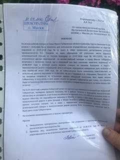 Обращение местных жителей в прокуратуру от 31 июля
