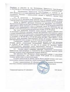 Генеральный директор АО «Доминант»         Дудчин Н.И.
