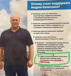 Предвыборные обещания Андрея Колесника (фото: newvz.ru)