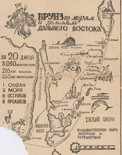 Буклет «Круиз по морям и землям дальнего Востока, 1974»(Фото: forums.airbase.ru)