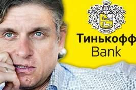 Игорь тиньков гей