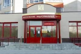 московский кредитный банк саратов кредит на два года 50000