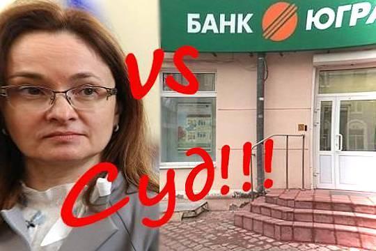 Борис Титов поддержал требование банка «Югра» овосстановлении лицензии