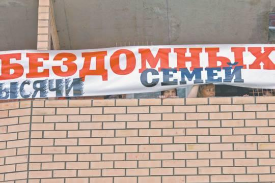 Достраивать дома для дольщиков некому и не на что. фото: РИА Новости
