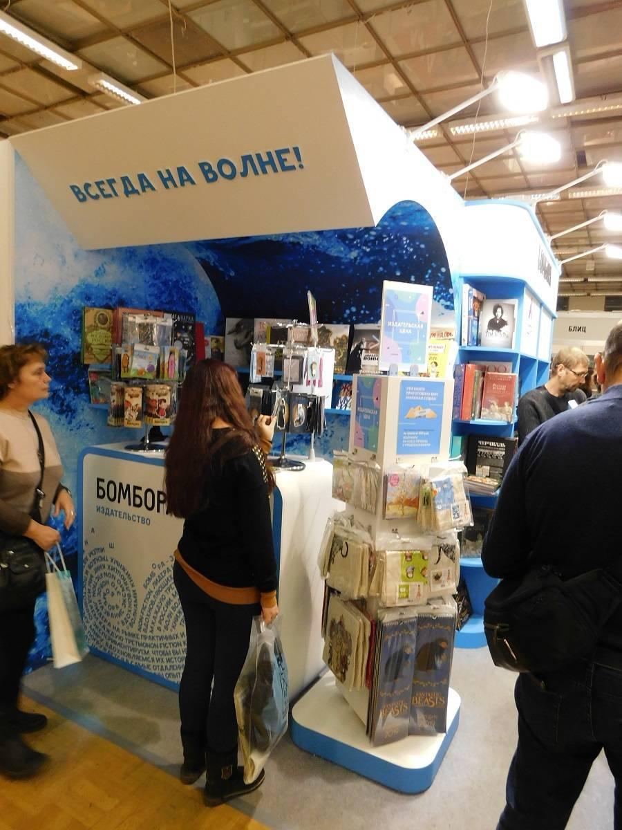Книжная ярмарка nonfictio прогремела в ЦДХ 28 ноября — 2 декабря