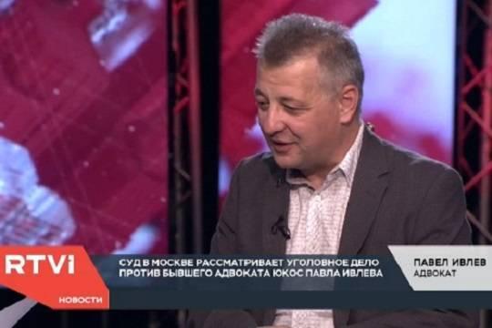 Кто помогал Павлу Ивлеву организовать процесс по иску бывших юкосовцев против России?