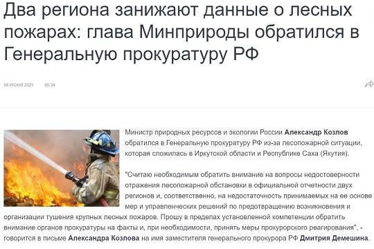 Минприроды уличило власти Якутии и Иркутской области в занижении данных о лесных пожарах