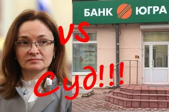 Основанием для разгрома банка «Югра» стал несуществующий план спасения отЦентробанка