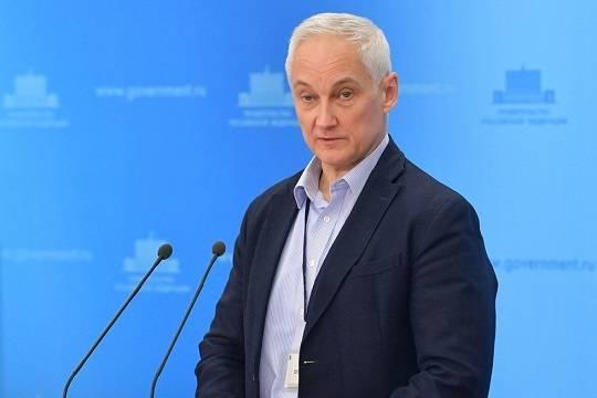 Андрей Белоусов (фото: government.ru)