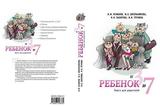 «Ребенок от 3 до 7» - настольная книга каждого родителя