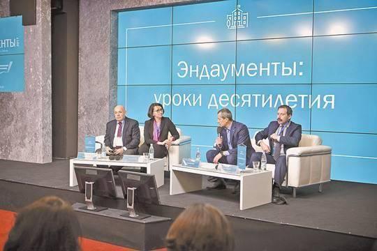 В апреле в Москве прошел V Форум Эндаументы 2021