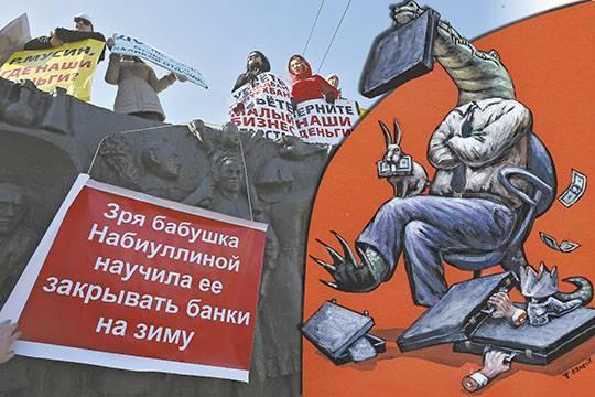 Власть возрождает советскую банковскую систему?