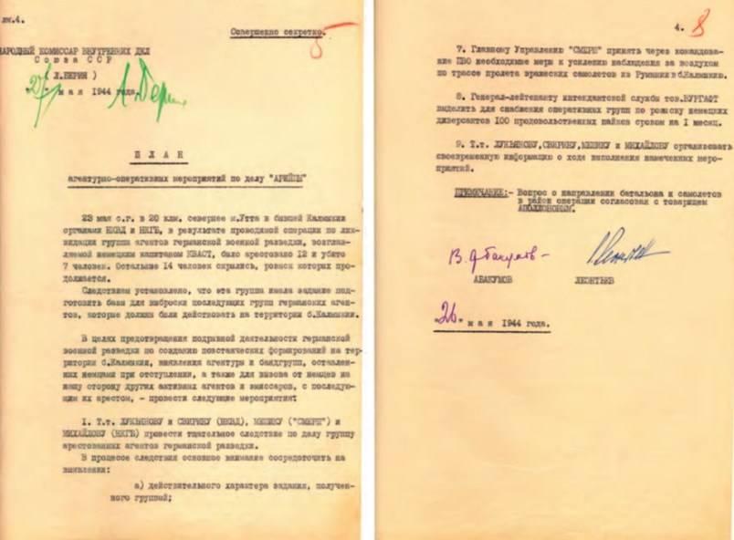 План мероприятий по делу «Арийцы» 27 мая 1944 г