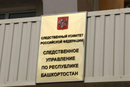 ВНефтекамске расследуется уголовное дело опревышении полицейскими служебных полномочий