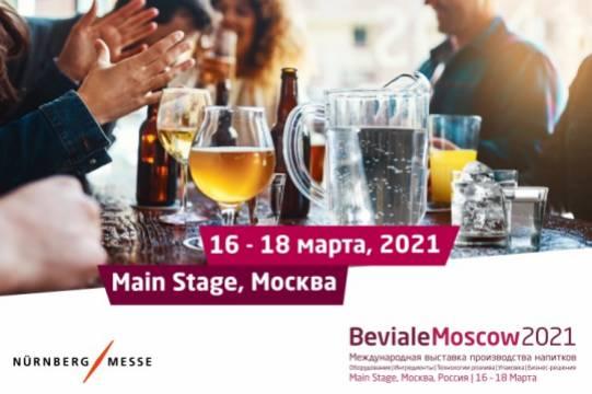 Beviale Moscow пройдёт с 16 по 18 марта 2021 года в Main Stage