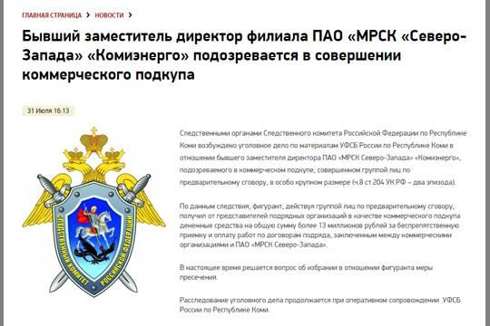 Фото: http://komi.sledcom.ru/news/item/1245540/