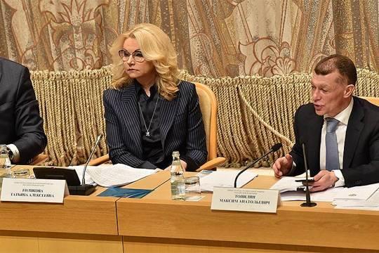Татьяна Голикова и Максим Топилин