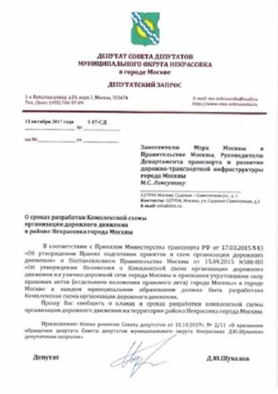 Депутат и адвокат решили попиариться на поставщике питания в Москве