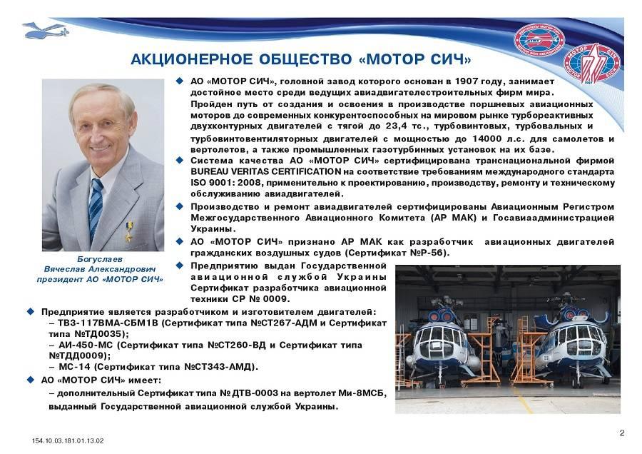 Если «Мотор Сич» реализует задуманное, то он имеет все шансы перехватить значительную долю рынка у «Вертолётов России»