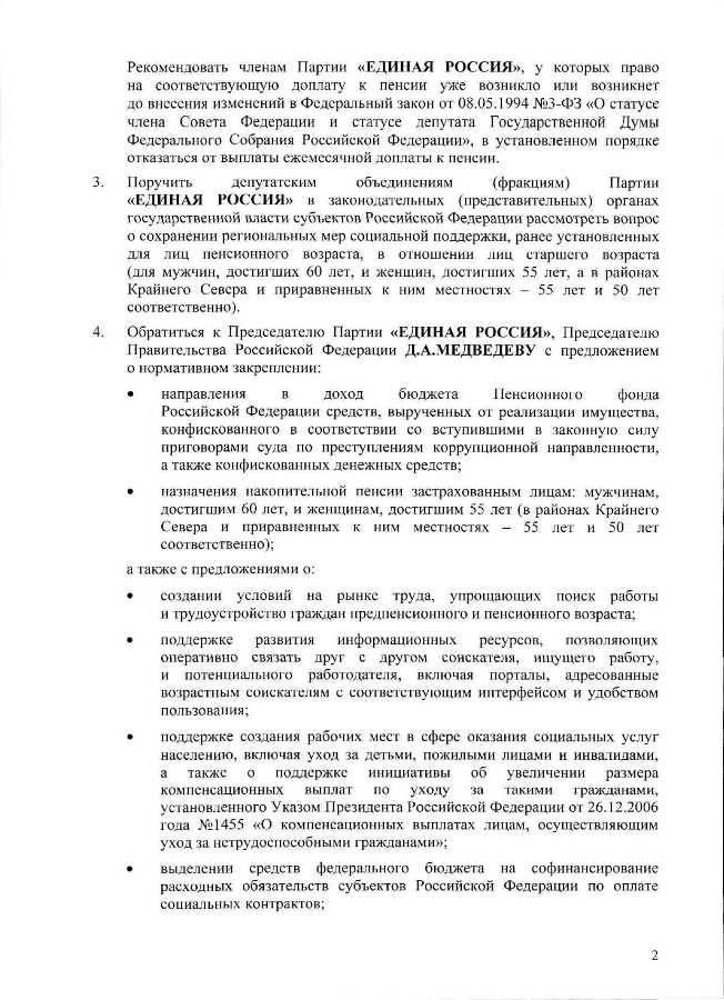 «Единая Россия» сохранила доплаты к пенсиям для депутатов и сенаторов