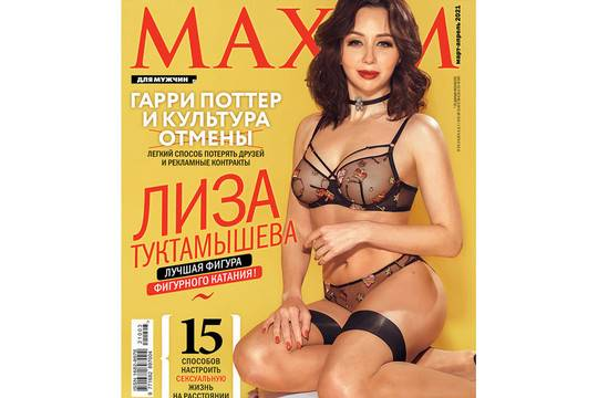 Фигуристка Лиза Туктамышева разделась для мужского журнала Maxim