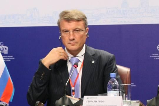 Глава Сбербанка рассказал о намерении отменить комиссию за переводы внутри банка