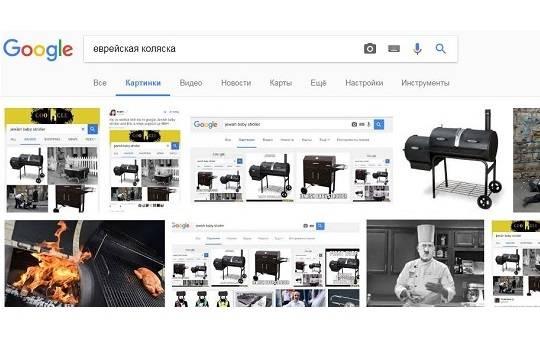 Google по-прежнему путает еврейские детские коляски с грилем на колесах