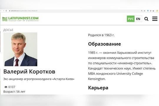 Как бывший «сахарный король» Валерий Коротков несуществующий Gram продавал