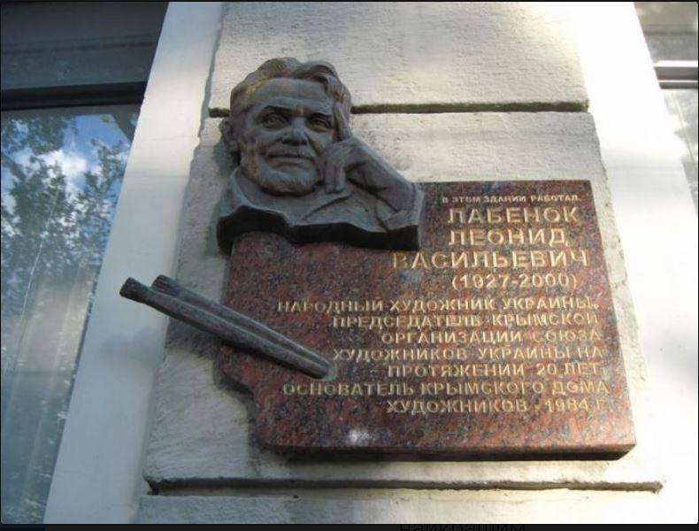 Один из основателей Дома художника в Симферополе Л.В. Лабенок