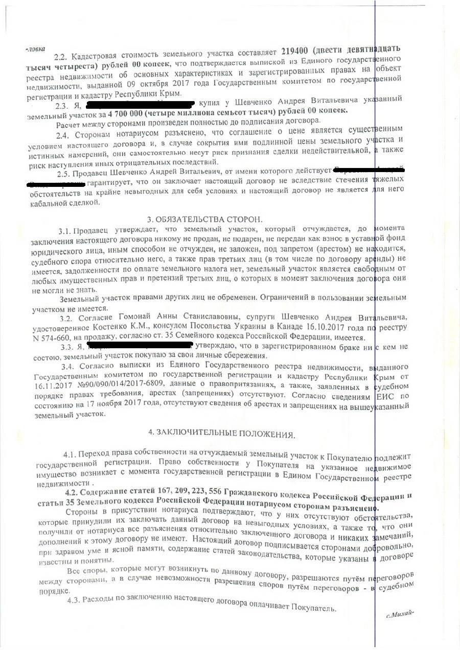 Как посол в Канаде Андрей Шевченко продал родину за 4 700 000 российских рублей
