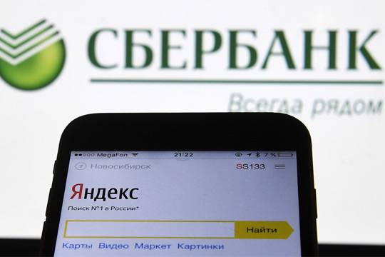 Как Сбербанк помог Яндексу на минус миллиард долларов