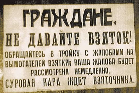 Как в СССР сажали милицию и прокуроров