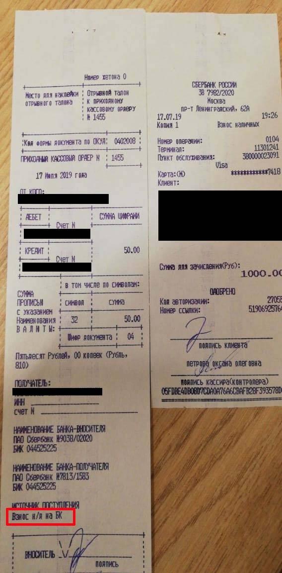 «С вас 1050 рублей, комиссия 1,5%, 50 рублей»