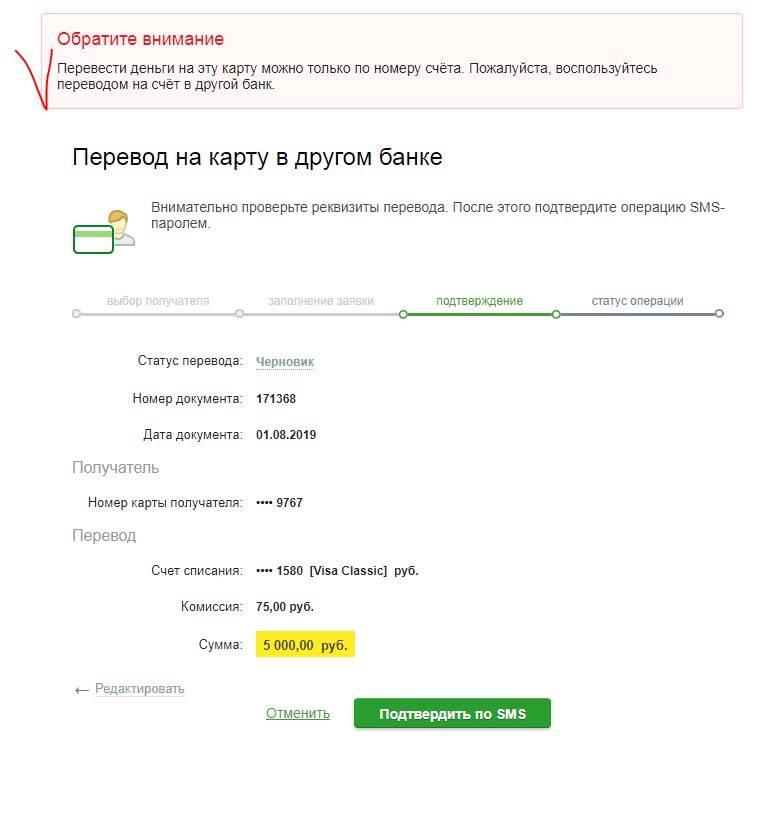 Попытка совершить перевод в Крым с карты Сбербанка потерпела фиаско