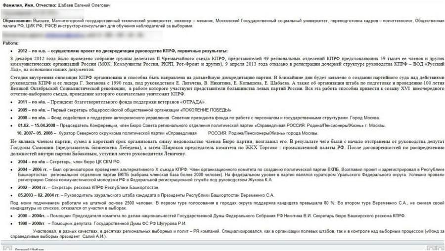 Кем на самом деле является Евгений Шабаев