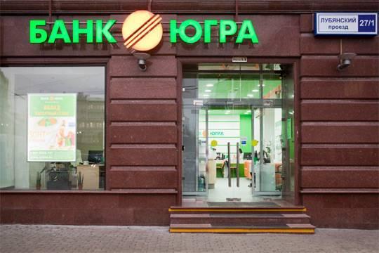 Клиенты банка «Югра» испытывали сегодня трудности спроведением операций