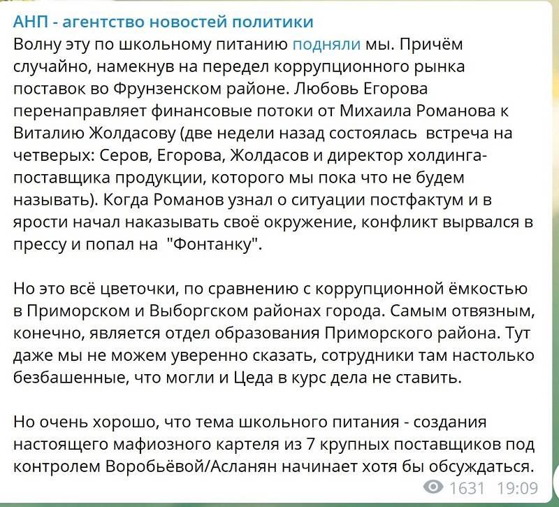 «Версия» назвала главных игроков в конфликте вокруг соцпитания Петербурга