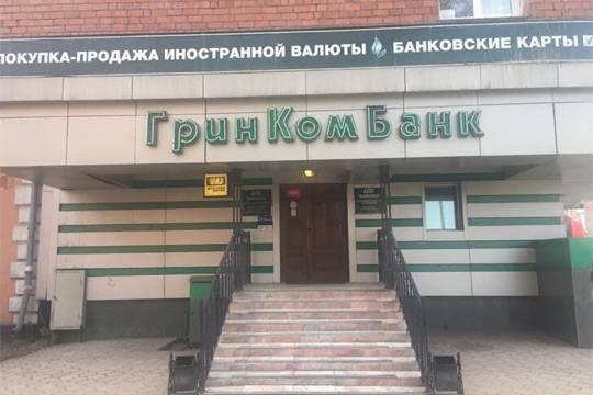 Кто довел до ручки Гринкомбанк, один из старейших коммерческих банков России