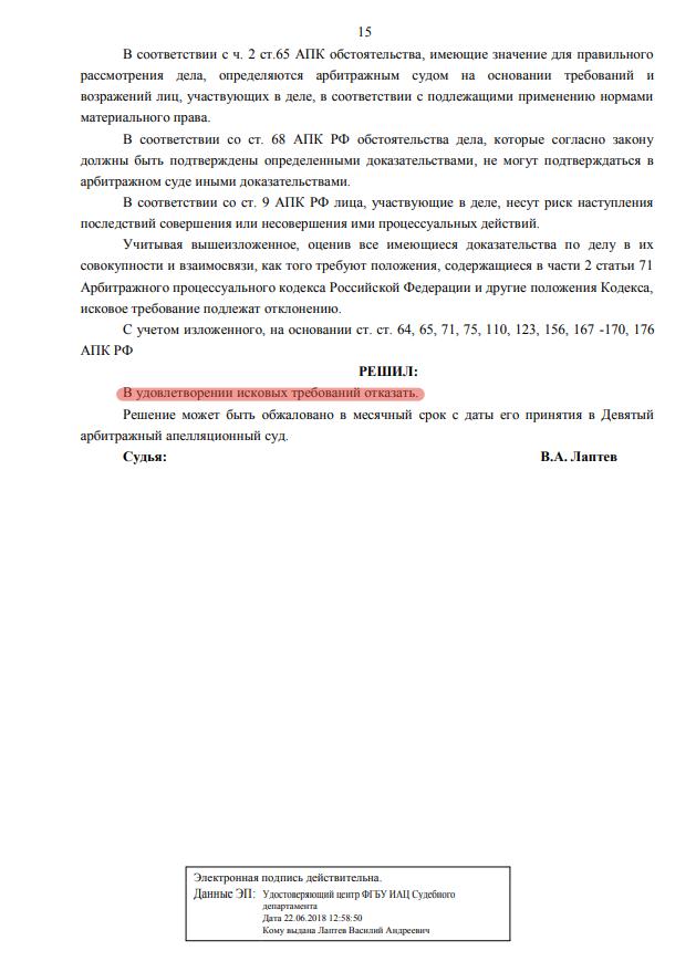 Кто может попасть в СИЗО вслед за президентом Всероссийского общества глухих Рухледевым?