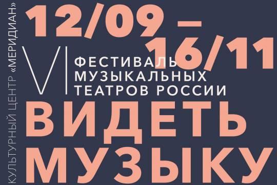 Культурный центр Меридиан представляет программу фестиваля музыкальных театров России Видеть музыку
