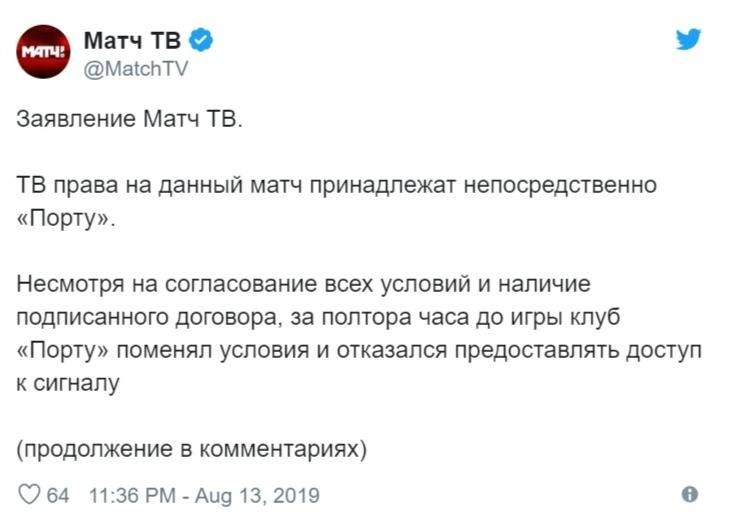 «Матч ТВ» обвинил «Порту» в срыве трансляции матча Лиги Чемпионов против «Краснодара»