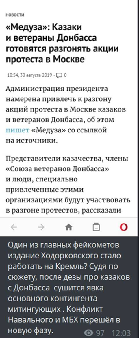 «Медуза» дискредитирует мэрию через вброс о «казаках с нагайками» на незаконном шествии в Москве