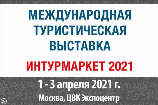Международная туристическая выставка Интурмаркет состоится в апреле