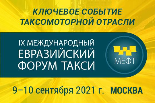 Международный Евразийский форум Такси завершился