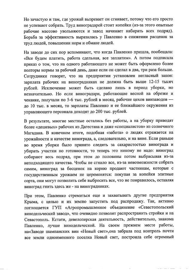 Молодежная организация просит проверить работу директора «Массандры» Янины Павленко